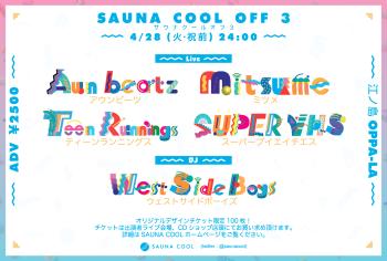 SCO3 Flyer 裏-01